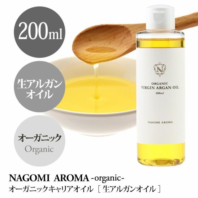 オーガニック・生 アルガンオイル 200ml 【キャリ...