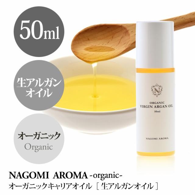 オーガニック・生 アルガンオイル 50ml 【キャリ...