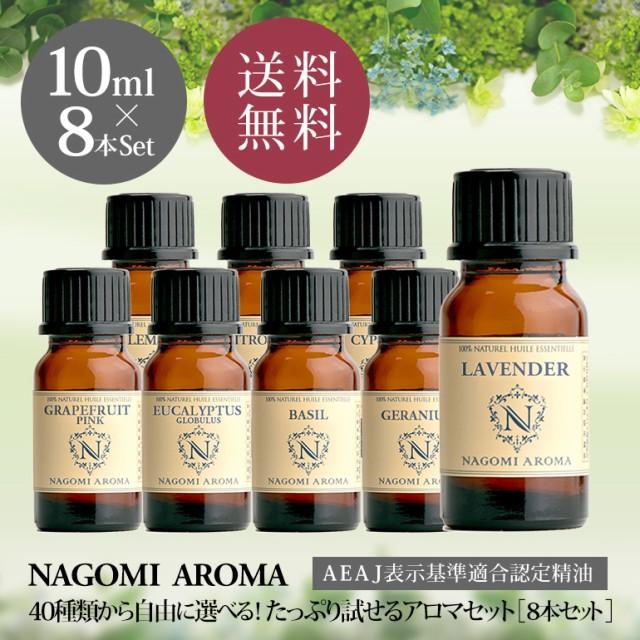ピュアエッセンシャルオイル8本セット各10ml 【ア...