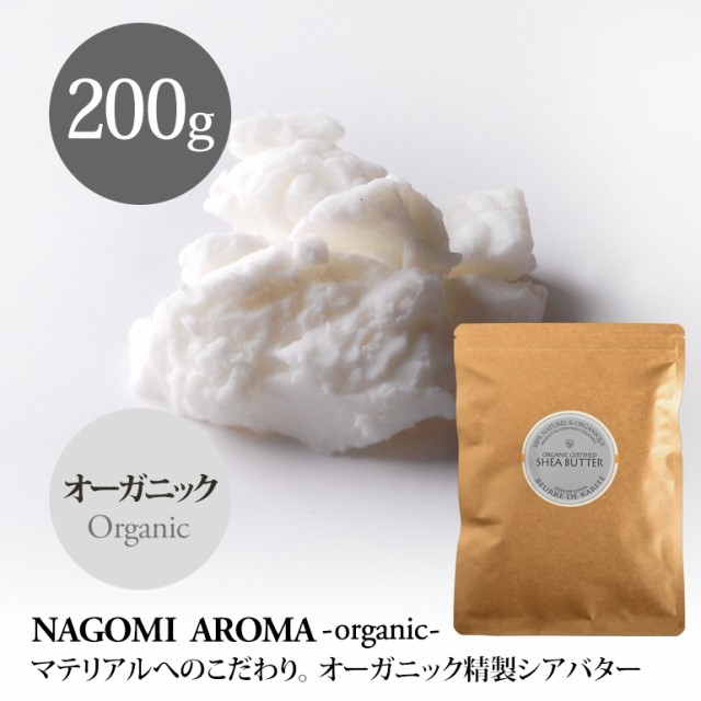 ACO認定 オーガニック・精製シアバター200g【送料...