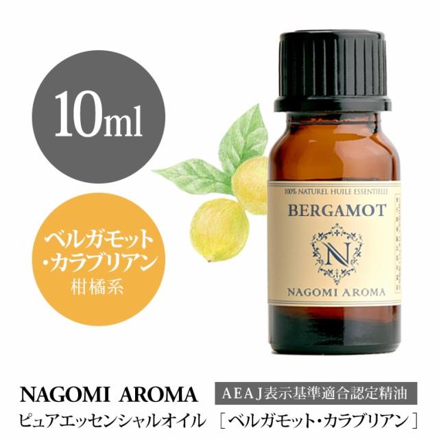 NAGOMI PURE ベルガモット・カラブリアン 10ml  ...