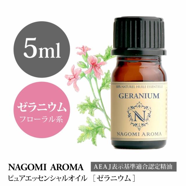 NAGOMI PURE ゼラニウム 5ml 【AEAJ認定表示基準...