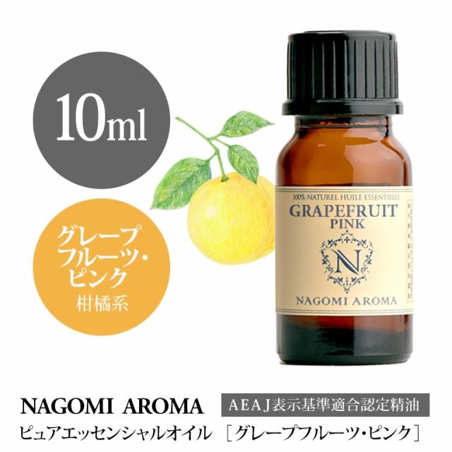 NAGOMI PURE グレープフルーツ・ピンク 10ml 【エ...
