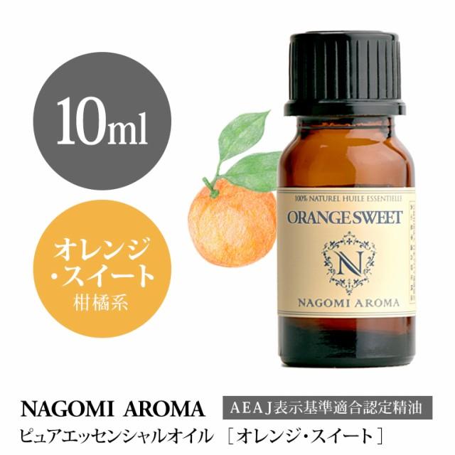 NAGOMI PURE オレンジ・スイート 10ml  【エッセ...