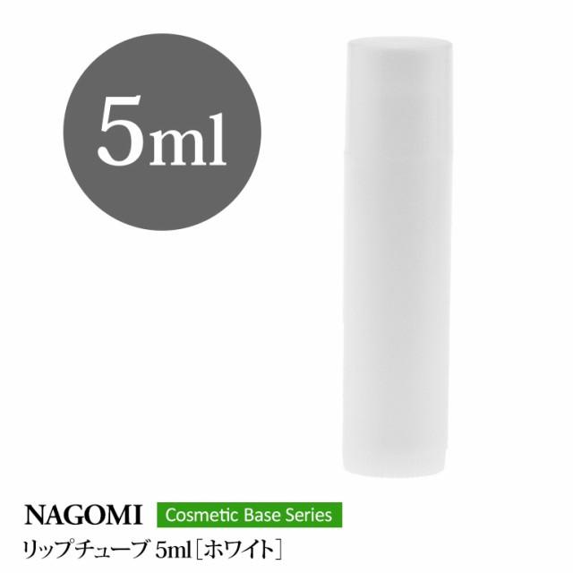 リップチューブ 5ml ホワイト