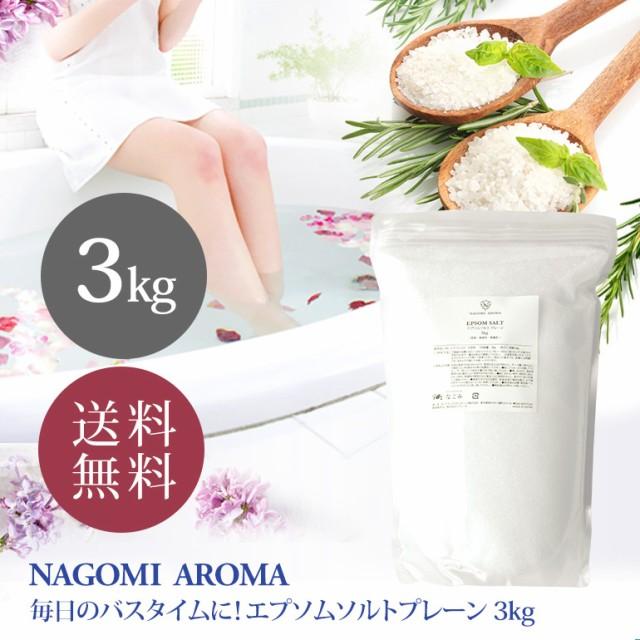 エプソムソルト 3kg【国産・無着色・無香料・バス...