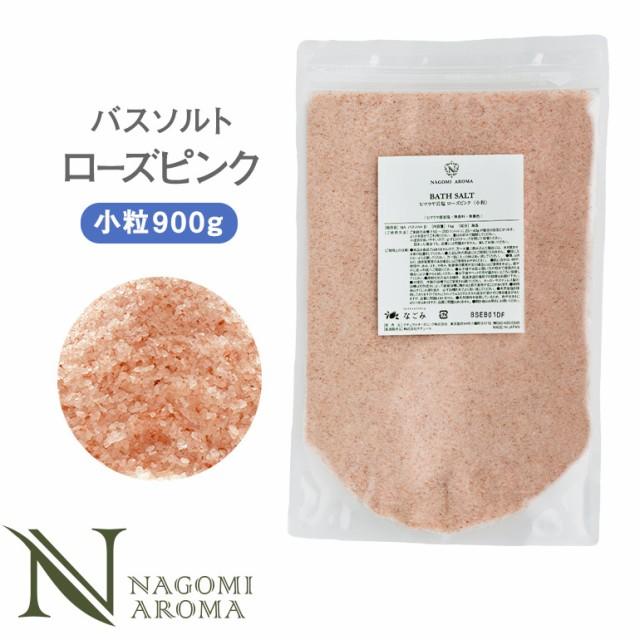 NAGOMI AROMA  バスソルト ヒマラヤ岩塩 ローズピ...
