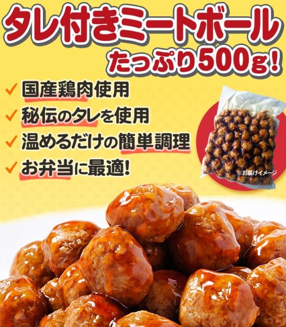特製タレ付ミートボール(つくね 肉だんご)500g お...