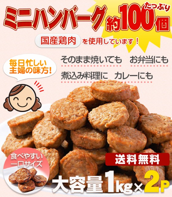 【送料無料】約100個 メガ盛りひとくちハンバーグ...