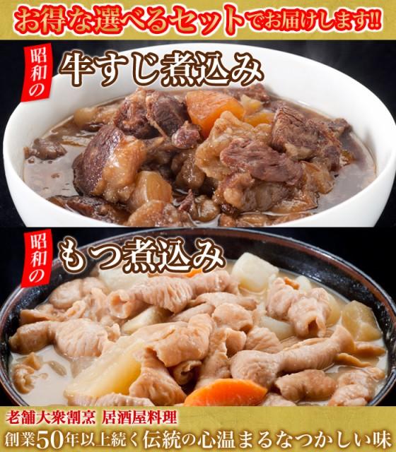 【送料無料】牛すじ煮込み もつ煮込み 選べる6P...