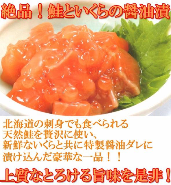 鮭といくらの特製醤油漬け 1パック500g【鮭ルイ...