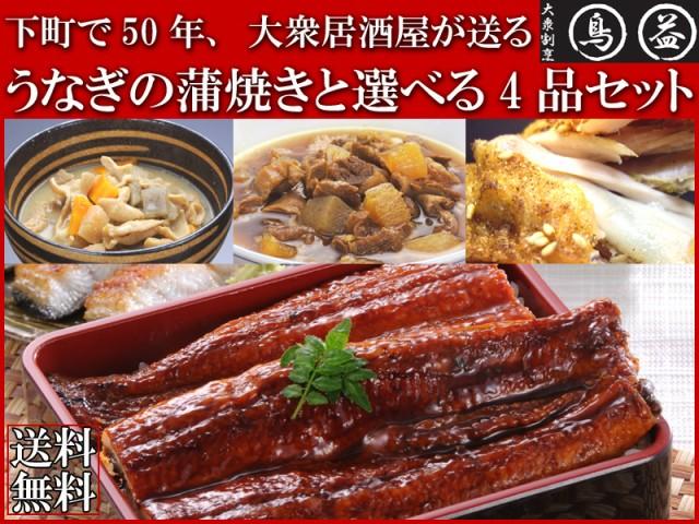 【送料無料】うなぎ(鰻)の蒲焼きと選べる4品セット