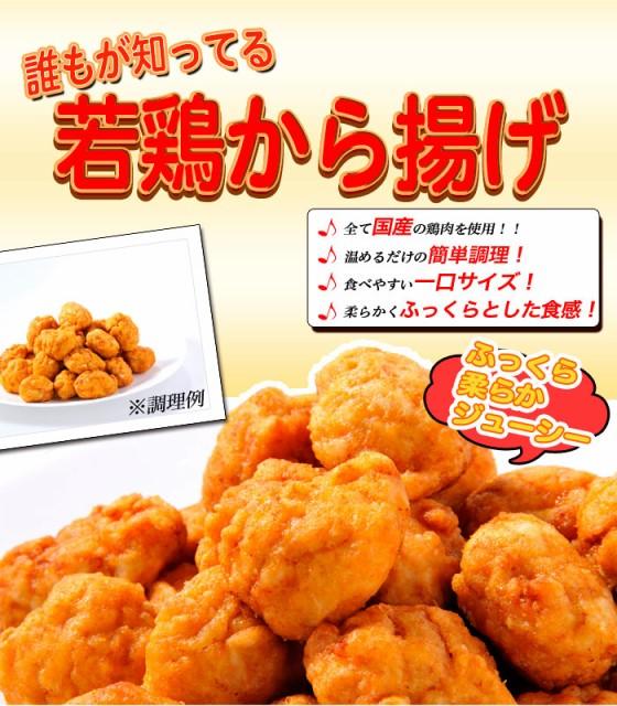 【送料無料】若どり唐揚げ 600g×2パック 国産鶏...