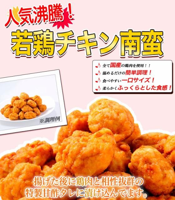 国産鶏肉使用!チキン南蛮【賞味期限11/17】