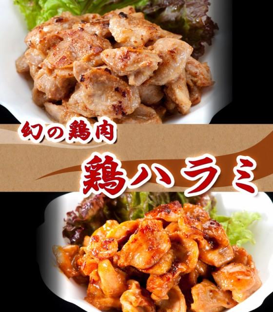 【送料無料】幻の鶏肉 1羽から4g 鶏ハラミ(味つき...