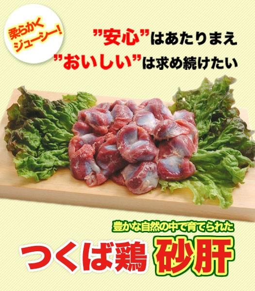 つくば鶏 砂肝 2kg(2kg1パックでの発送)(茨城県産...