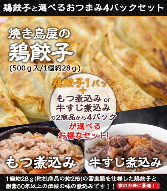 【送料無料】焼き鳥屋の鶏餃子(500g 一個約28g)と...