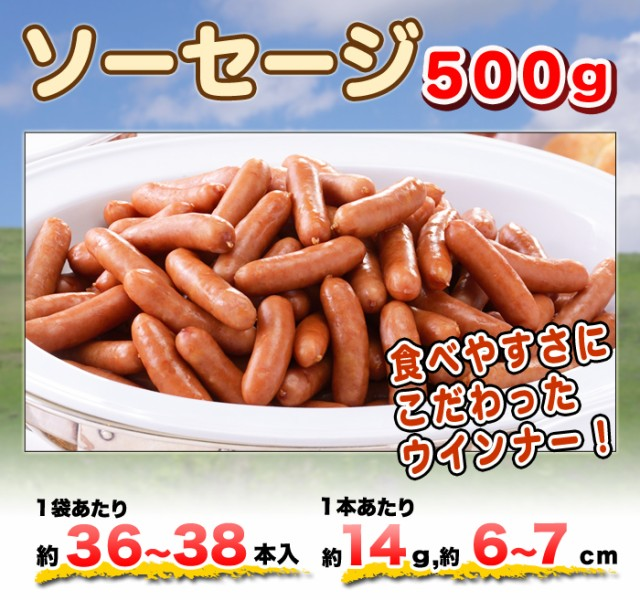 ソーセージ 500g(約36〜38本) ウインナー レンジ...