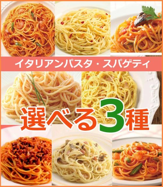 イタリアンパスタ・スパゲティ選べる3種類 レンジ...