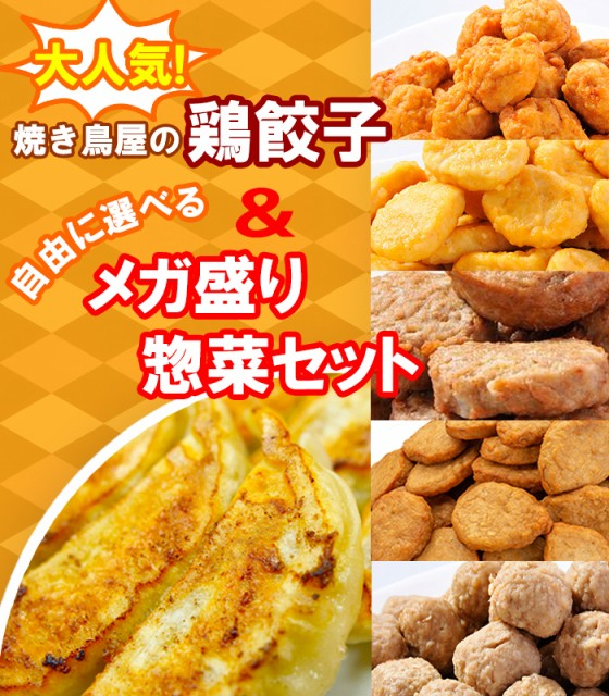 【送料無料】大人気 焼き鳥屋の鶏餃子(500g 一個...
