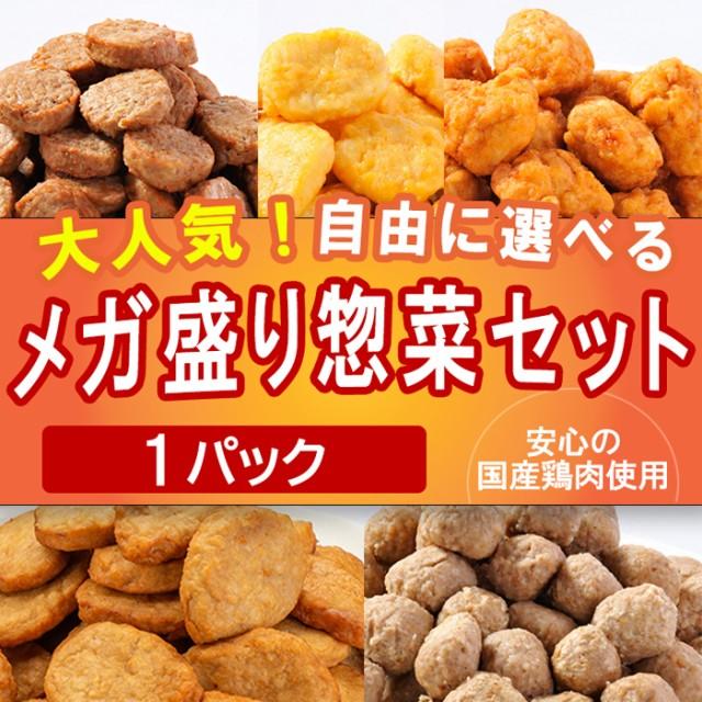 メガ盛りお惣菜選べる1パック ハンバーグ 唐揚げ ...