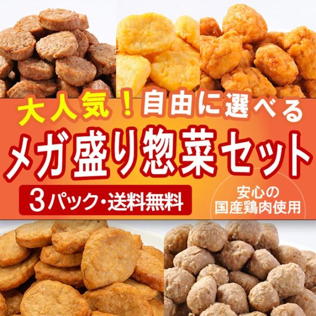 【送料無料】メガ盛りお惣菜選べる3パック ハンバ...