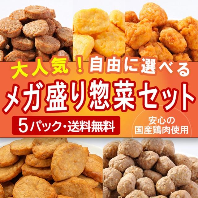 【送料無料】メガ盛りお惣菜選べる5パック ハンバ...