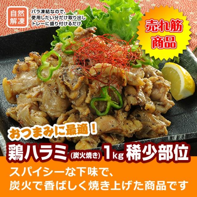 【送料無料】鶏ハラミ (炭火焼き) 1kg 稀少部位 ...
