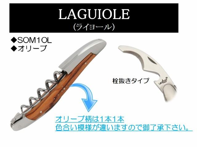 ★送料無料★ LAGUIOLE(ライヨール) ソムリエナ...