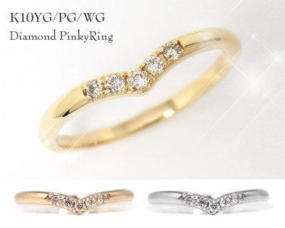 【送料無料】 K10YG/PG/WG ダイヤモンド ピンキー...