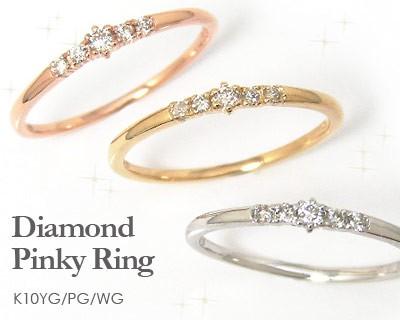 K10YG/PG/WG ダイヤモンド ピンキーリング
