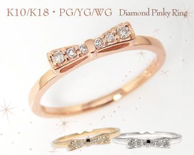 ダイヤモンド ピンキー リング リボン K10/K18 PG...