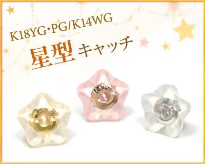 ピアスキャッチ 【星型】 18金 14金 シリコン付 ...