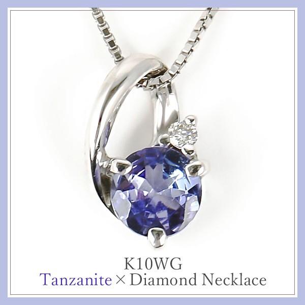 タンザナイト ダイヤモンド ネックレス K10WG ホ...