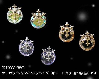K10YG/WG 雪の結晶 ピアス オーロラ/シャンパン/...