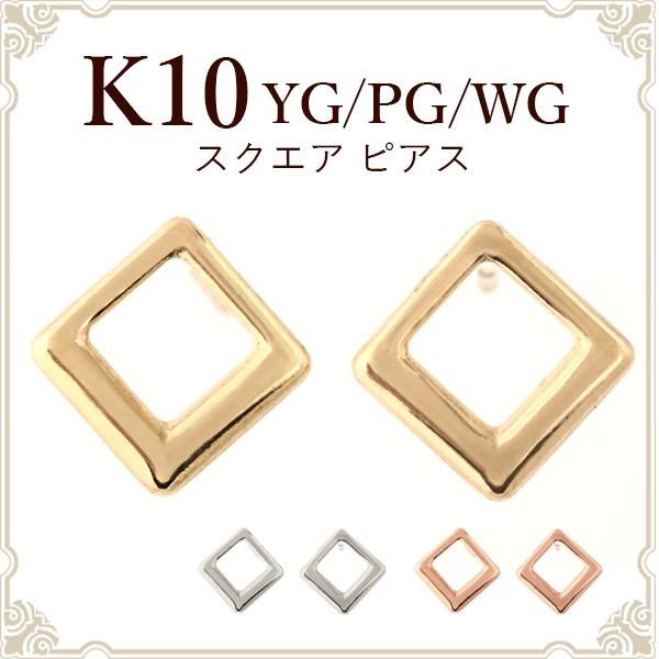 スクエア ピアス K10YG/PG/WG