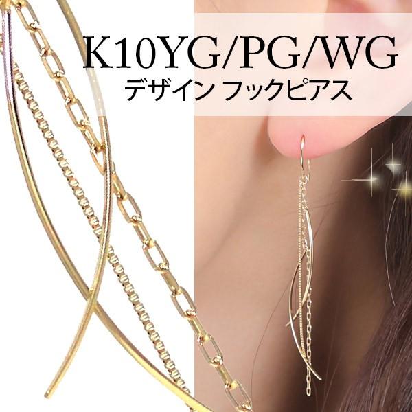 【送料無料】 チェーン デザイン フックピアス K1...
