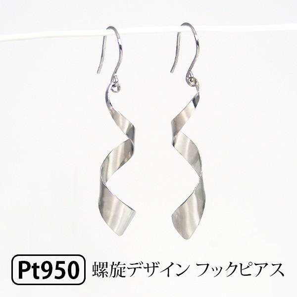Pt950 プラチナ フックピアス 螺旋デザイン【送料...