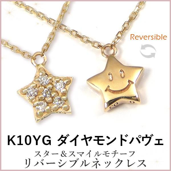 【送料無料】 リバーシブル K10YG スマイリー ス...