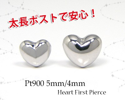 Pt900 プラチナ 4mm/5mmぷっくりハート ファース...