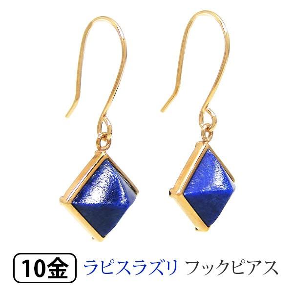 ラピスラズリ トルコ石 フックピアス K10YG 【送...