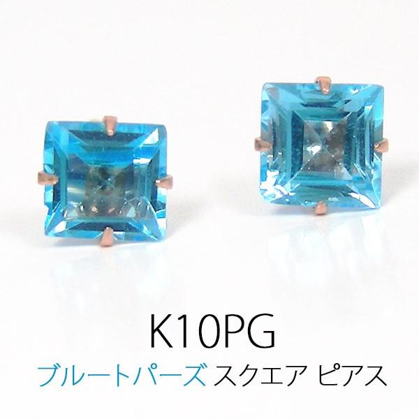 ブルートパーズ ピアス K10PG 4mm スクエア