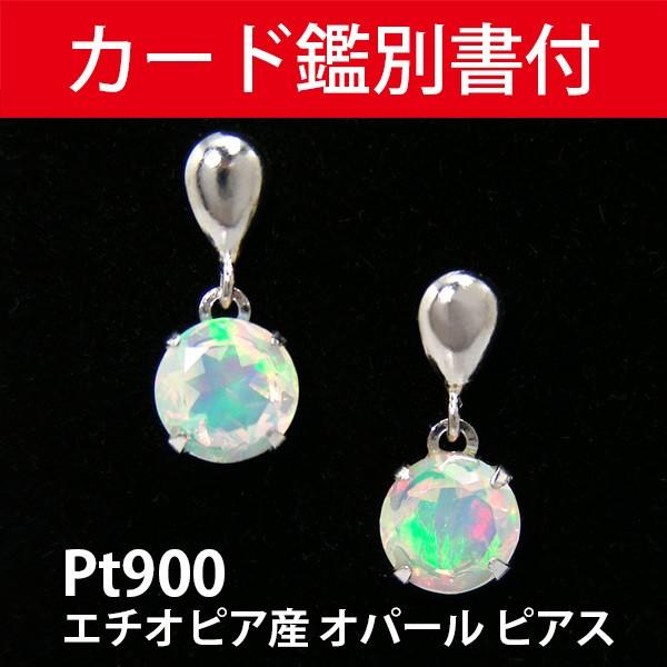 【カード鑑別書付】 Pt900 エチオピア産 オパール...