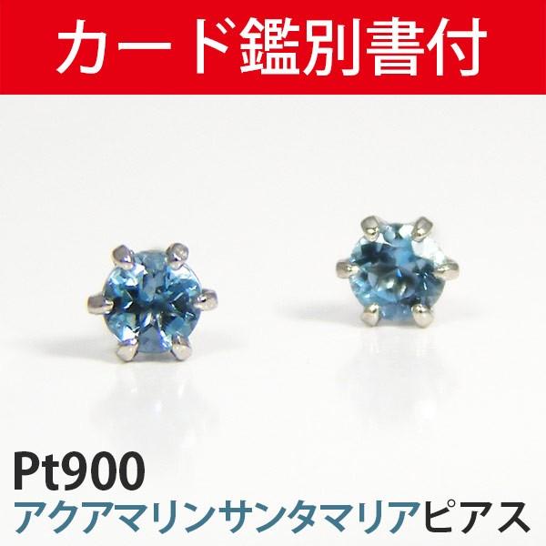 【カード鑑別書付】 Pt900 プラチナ サンタマリア...