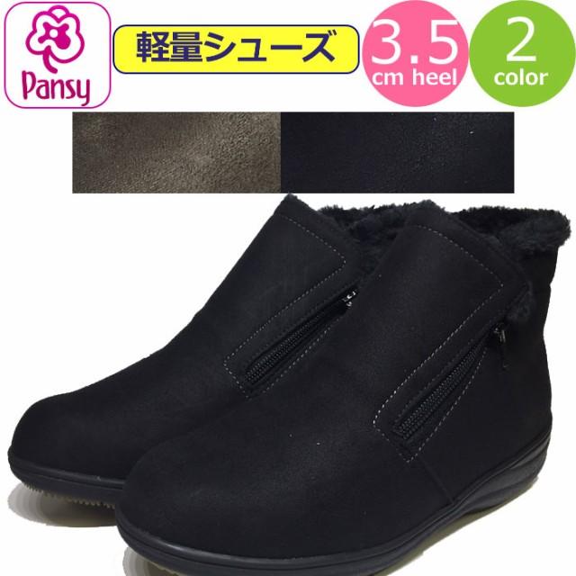 ショートブーツ レディース 生活防水 靴 Pansy パ...