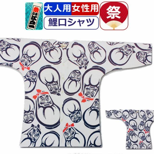 お祭り 衣装 鯉口シャツ 江戸一 祭り衣装 だるま ...