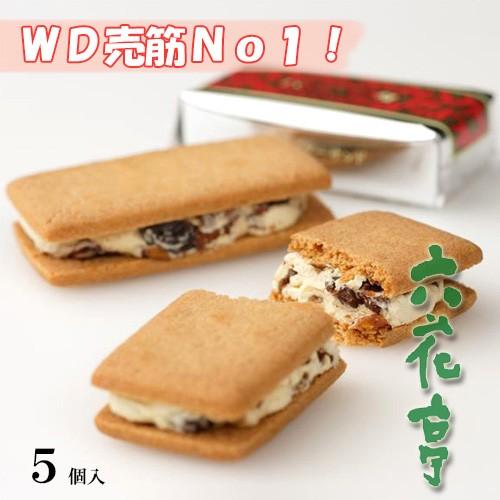 六花亭 マルセイバターサンド 5個入 / レーズン...
