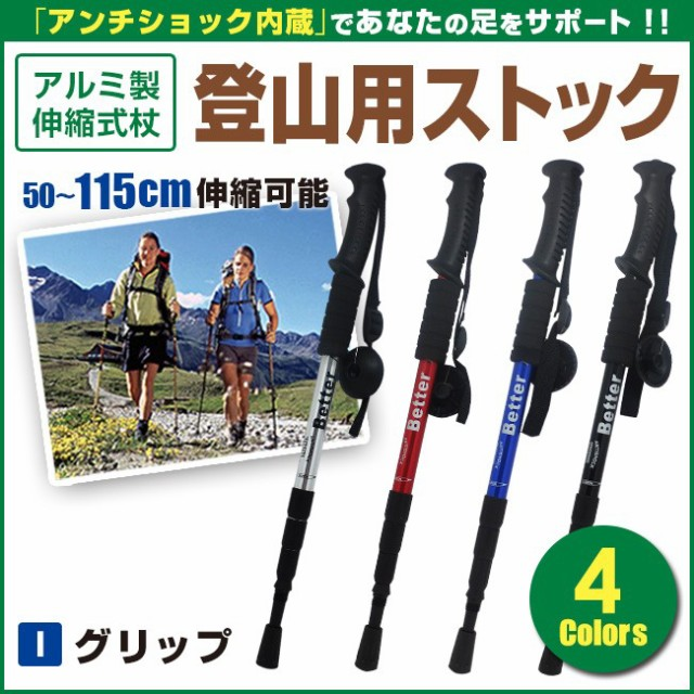トレッキングポール 登山用ストック Iタイプ 4段...