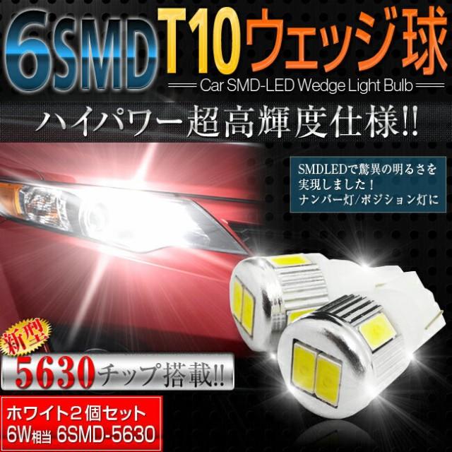 【メール便/代引不可】LED led 高輝度仕様!! 6SM...