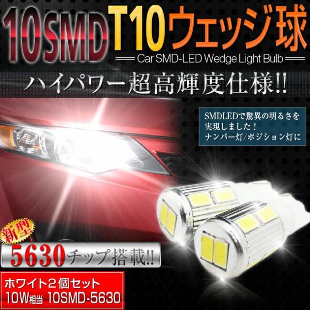 【メール便/代引不可】LED 10SMD T10ウェッジ球 ...
